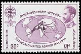 The world united against malaria: 30c: Ethiopia